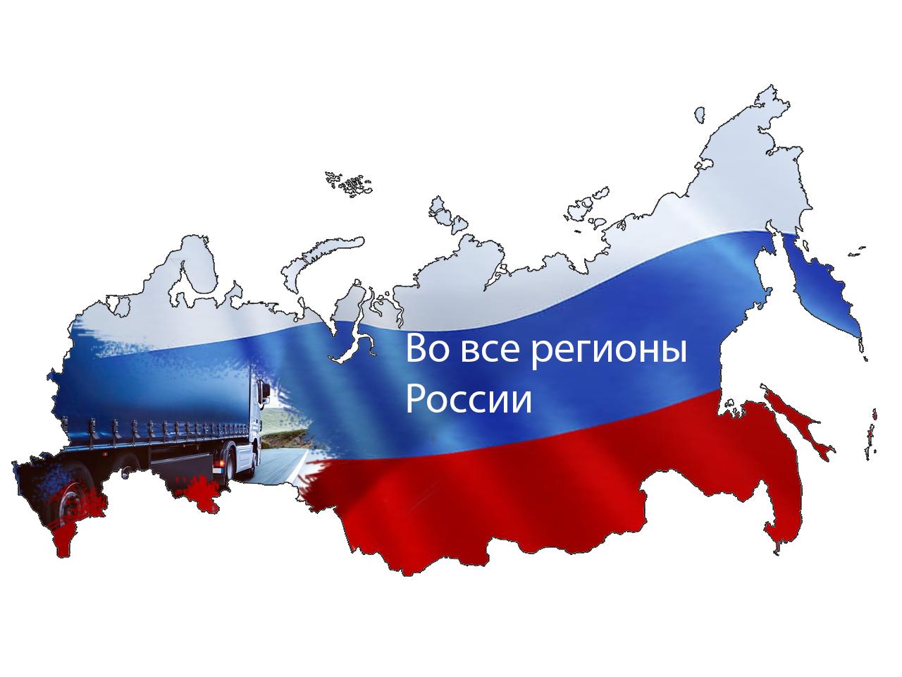 Dostavka vo vse Russia